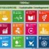 あなたもビジネスで世界を救える?!【トレンド図解】『SDGs』