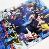 劇場版「おっさんずラブ〜LOVE or DEAD〜」が公開される