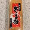 松江のお土産 あご小舟