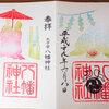 毎月変わる御朱印 太子堂八幡神社(東京都世田谷区)
