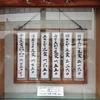 【食】高田馬場 トンカツ屋「とん太」に行ってきた。