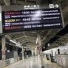 熱海駅に止まる「ひかり号」