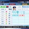 今川優馬(JFE東日本)(2020年ドラフト候補)