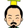 【人物パラメーター】宋の襄公(じょうこう)