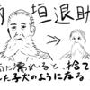 「い」 得点直結 日本史用語集(建設中・2020年完成予定)