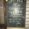 10/2アソビCafe「大人の部活!アキバ☆ボードゲーム部」に参加して来ました(前編)