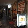 大阪は日本橋のカレー屋、Singh's Kichen(シンズ・キッチン)