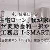 「住宅ローン」我が家はなぜ変動金利一択か?一条工務店 i-smart購入