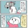 車に話しかける娘と廃車になったミラちゃん【4コマ2本】