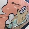 母娘横浜旅①