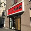 【今週のラーメン2071】 壱丸家 (川崎・向河原) 塩ラーメン・麺カタメ