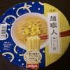日清食品の「麺職人 柚子しお」を食べました!《フィラ〜食品シリーズ #53》