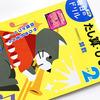 学研の「毎日のドリル」を4冊買うと500円分の図書カードがもらえる読者キャンペーン