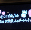 生田衣梨奈さんBDイベント 2016!!