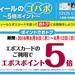 【5バポ開催!】フィールエポスカードで大変お得な4日間!
