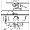 40代独身 お仕事事情(16)