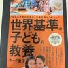 「グローバル」を()に入れて読むといいw:読書録「世界基準の子どもの教養」