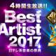 【日テレ音楽特番】ベストアーティスト2017冬が11月28日(火)放送|出演者一覧・放送時間・コラボ企画など