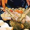 【旅】韓国チェジュ島はハワイですか!?そしてアジアのハワイの韓国チェジュ島が仮想通貨ICO特区構想に?