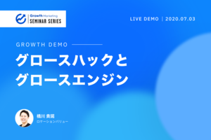動画公開★Growth Demo Vol.1