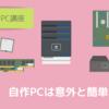 自作パソコンは簡単!組み立ては意外と簡単でパーツは手軽に購入できます。