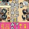 【書評】梅崎伸幸『月給プロゲーマー、1億円稼いでみた。』