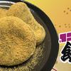 西日本商品 全国和菓子巡り 生八ッ橋風餅編