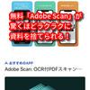 【資料整理】無料「Adobe Scan」が驚くほどラクラクに資料を捨てられる!