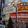 今日は東京(*^^*)