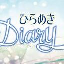 ひらめきDiary