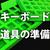 2.道具の準備【手配線で自作キーボードを作る講座】