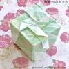 月刊おりがみ518号「キューブボックス」を綺麗に作るコツ!
