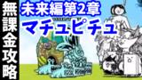 未来編第2章 [34]マチュピチュ【無課金攻略】にゃんこ大戦争