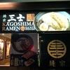 【シンガポール】タンジョンパガーの麺家三士で横浜家系ラーメン!【日本人のお店】