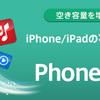 【37% OFF】iPhone/iPadのファイル掃除に「PhoneClean Pro」