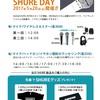 5月20日(土)SHURE DAY開催決定!!!
