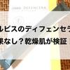 【オルビス】ディフェンセラは効果なし?乾燥肌が検証!!