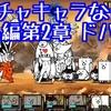 【プレイ動画】未来編第2章 ドバイ