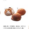 【イベント】11/30(木)から池袋・東武百貨店にて人気ベーカリー60店による「IKEBUKURO パン祭」が開催されます!