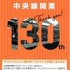 「中央線開業130 周年記念キャンペーン」