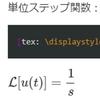 Texによる数式表現31~ラプラス変換例