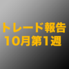 10月第1週のトレード報告 トレードの記録【全ロスカットです...】