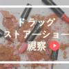 【視察レポ】第19回 JAPANドラッグストアショー2019★羽生結弦さんのパネルも登場☆@幕張メッセ