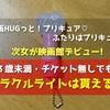 『映画HUGっと!プリキュア ふたりはプリキュア』次女が映画館デビュー!3歳未満・チケット無しでもミラクルライトは貰える?