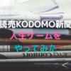 読売KODOMO新聞の人生ゲームやってみた