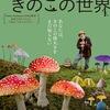 話題のきのこ映画「素晴らしき、きのこの世界」~Fantastic Fungi~を見に行こう!