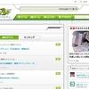Androidアプリ紹介サイトのアンドロイダーさんに「坂道コレクション」が掲載されました~
