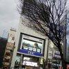 東京に行ってきましたっていう話