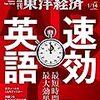 週刊東洋経済 2017年1/14号 最短時間で最大効果! 速効英語/混迷する核燃料サイクル