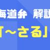 【北海道弁】「〜さる」の意味、解釈をわかりやすく説明するよ!「押ささる」「書かさる」等のニュアンス